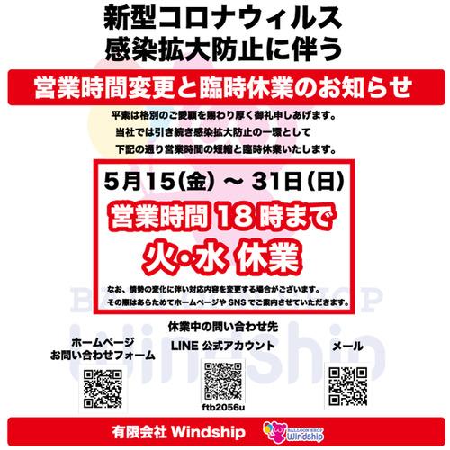 お知らせ(四角)3.jpg